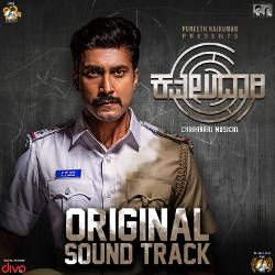 Kavaludaari (OST) songs