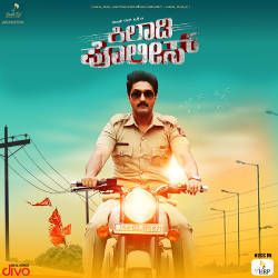 Kiladi Police songs