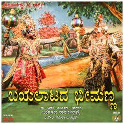 Bayalaatada Bheemanna songs