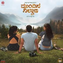 Listen to Party Zamana songs from Mundina Nildana