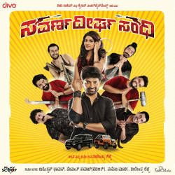 Listen to Ede Veene songs from Savarnadeergha Sandhi