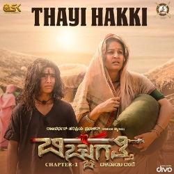 Listen to Bicchugatthi (Teaser Theme) songs from Bicchugatthi Chapter-1