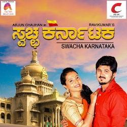 Swacha Karnataka songs