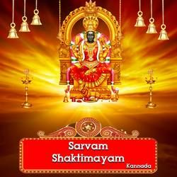 ಸರ್ವಂ ಶಕ್ತಿಮಯಮ್ songs