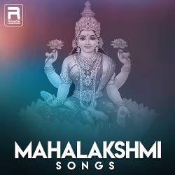 ಮಹಾಲಕ್ಷ್ಮಿ ಸಾಂಗ್ಸ್ songs