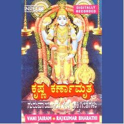 Listen to Chaluvanu Kande songs from Krishna Karnamrutha