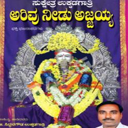 Arivu Needu Ajjayya songs