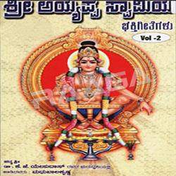 Sri Ayyappa Swamy - Vol 2
