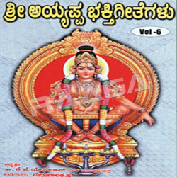 Sri Ayyappa Swamy - Vol 6