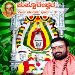 Listen to Asta Kavachagala songs from Kuppureswara Geeta Sangama - Vol 2