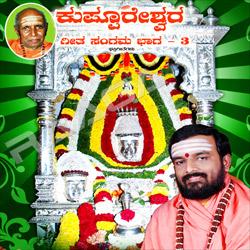 Listen to Arathi Belagona songs from Kuppureswara Geeta Sangama - Vol 3