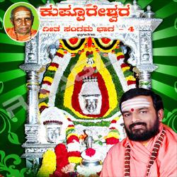 Listen to Abhisheka songs from Kuppureswara Geeta Sangama - Vol 4