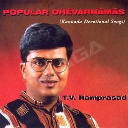 Listen to Ragi Thandhirya songs from Popular Dhevarnamas