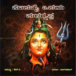 Listen to Lingave Baaro (F) songs from Kodugaivadaya Malaganappa