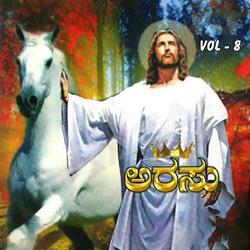 Listen to Ramaneeyane songs from Arasu - Vol 8