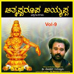 Listen to Shabareeshana Kaanalendu Kurudanu songs from Aathmaswaroopa Ayyappa Vol - 9