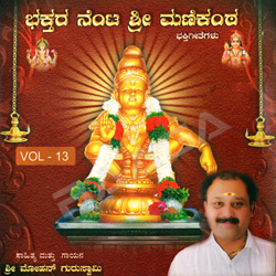 Bhakthara Nenta Sri Manikanta - Vol 13