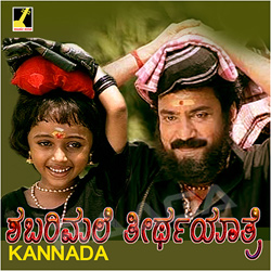 History Of Lord Ayyappa songs