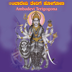 Listen to Hoovina Teranu Hatti songs from Ambadevi Terigogona
