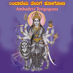 Listen to Amba Devi Padagalige songs from Ambadevi Terigogona