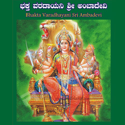 Listen to Poorna Chandra songs from Bhaktha Varadayini Sri Ambadevi