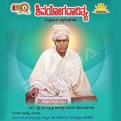 Shivayogadaditya songs