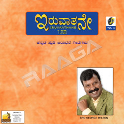 Iruvaathane - Vol 5 songs