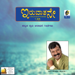 Iruvaathane - Vol 8 songs