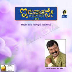 Iruvaathane - Vol 13 songs