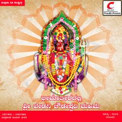 Listen to Chowdeshwari Thayi Neenu Hechchinaki songs from Bhima Thiradalli Sri Khedagi Chowdeshwari Mahime