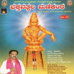Bhakthavatsala Manikantha - Vol 17 songs