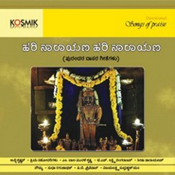 Listen to Anugalavu songs from Hari Narayana Hari Narayana