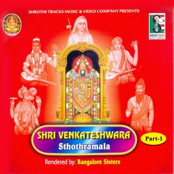 Shri Venkateshwara Sthothramala - Part 1 songs