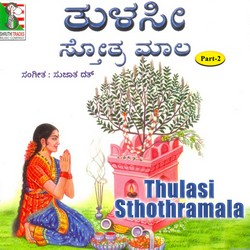 Thulasi Sthothramala - Part 2 songs
