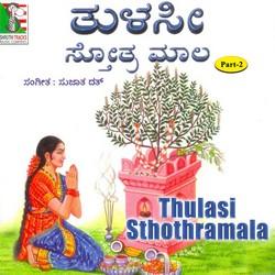 ತುಳಸಿ ಸಥಾತ್ರಮಲಾ - ಪಾರ್ಟ್ 2 songs