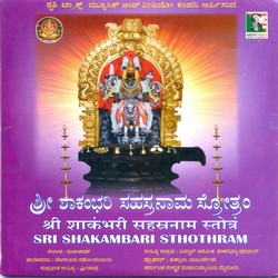 Sri Shakambari Sthothram songs