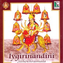 Listen to Kowmari songs from Aigirinandini Sthothramala