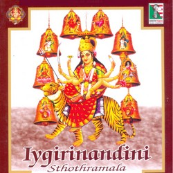 Aigirinandini Sthothramala songs