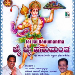 Jai Jai Hanumantha songs