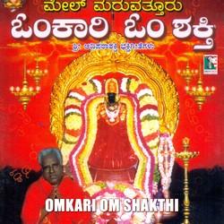 Omkari Om Shakthi Mel Maruvatturu Bhakthigeethegalu