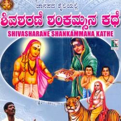 Shiva Sharane Shankammana Kathe songs
