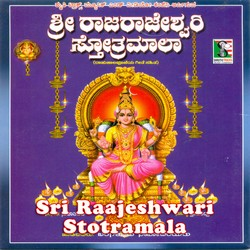 Sri Rajareshwari Stotramaala - Part 1