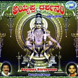 Ayyappa Darshanam songs