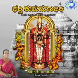 Bhakthi Kusumanjali songs