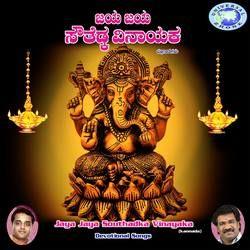Listen to Adipujitha Ananda Rupa songs from Jaya Jaya Southadka Vinayaka