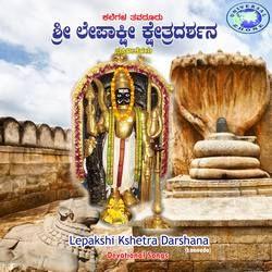 Kalegalu Thavaruru Lepakshi Ksetra Darshana songs