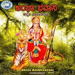 Shree Ambha Bhavaani songs