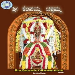 Shree Kempambha Chikkamma Mahime songs