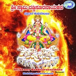 Listen to Nonda Bhaktra Kasta songs from Sri Swamy Daddisuranayakara