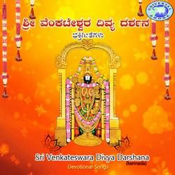 Sri Venkateshwara Divya Darshana songs